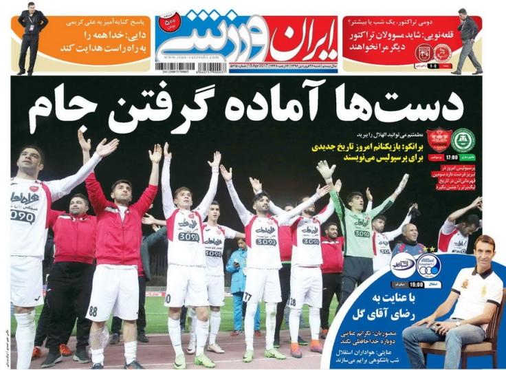 روزنامه های ورزشی شنبه ۲۶ فروردین ۹۶