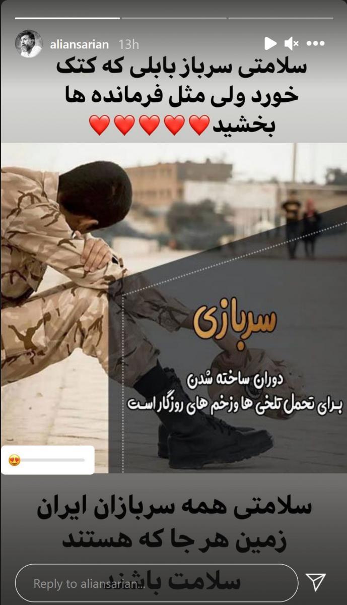 واکنش-علی-انصاریان-کتک-خوردن-سرباز-بابلی--88420
