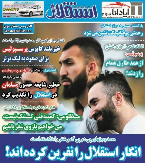 روزنامه های ورزشی دوشنبه ۹ مهر ۹۷