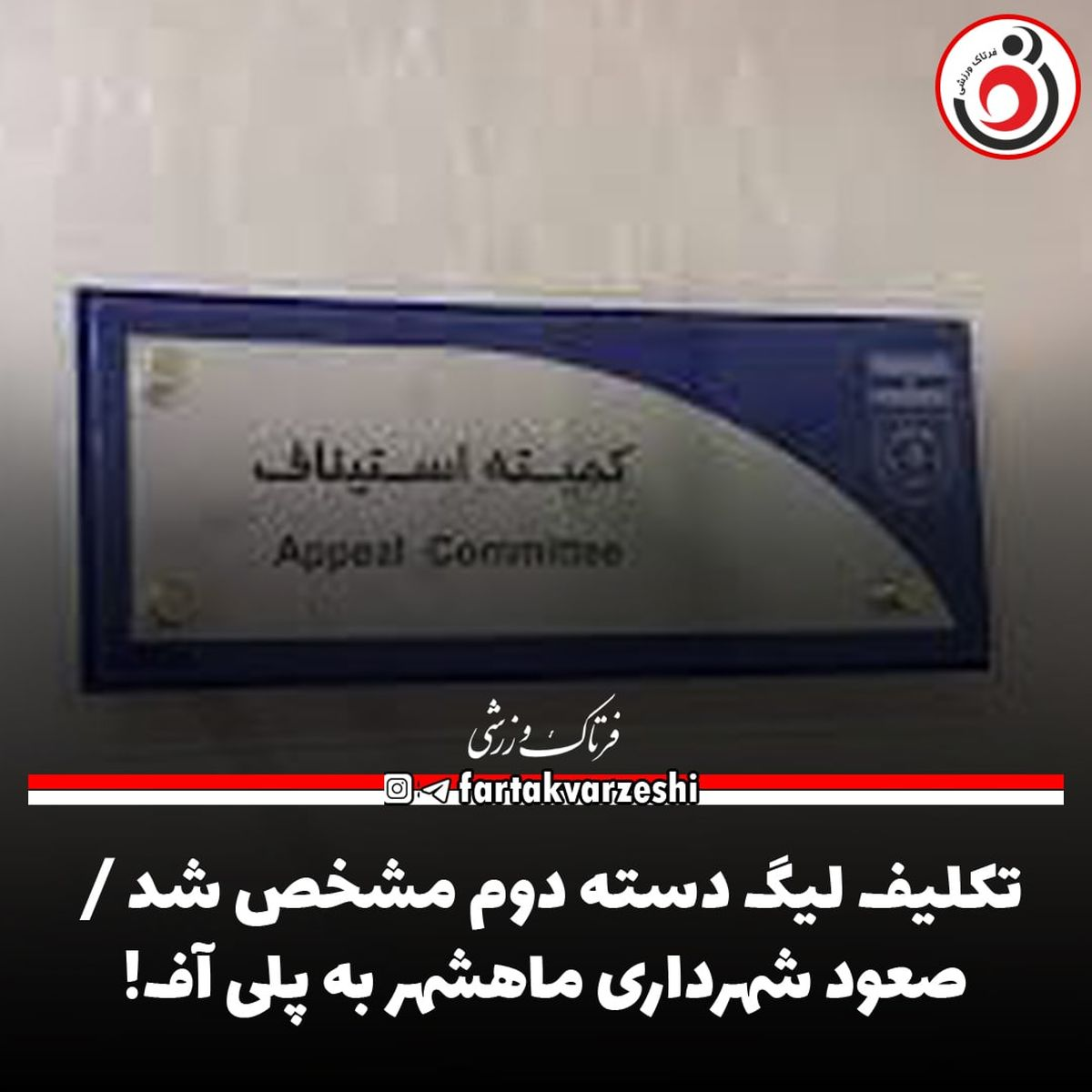 تکلیف لیگ دسته دوم مشخص شد / صعود شهرداری ماهشهر به پلی آف!