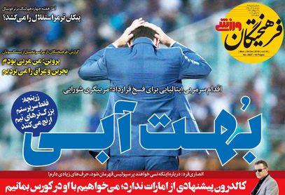 روزنامه های ورزشی دوشنبه 18 آذر 98