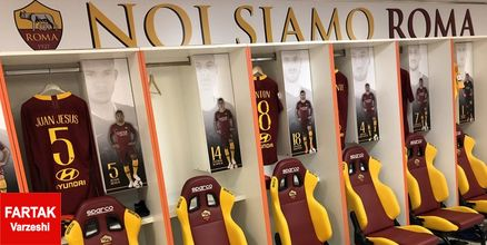 رونمایی از ترکیب دو تیم رم و لاتزیو