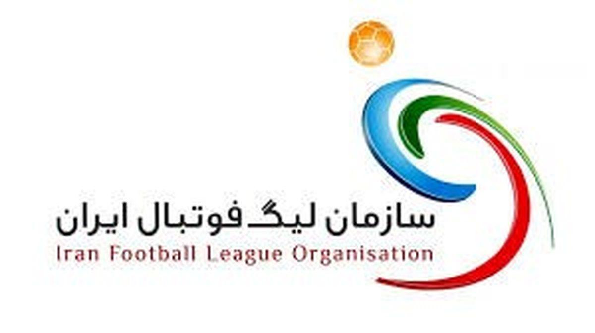 برنامه سه هفته پایانی لیگ برتر فوتبال