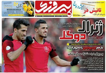 روزنامه های ورزشی دوشنبه 7 بهمن 98