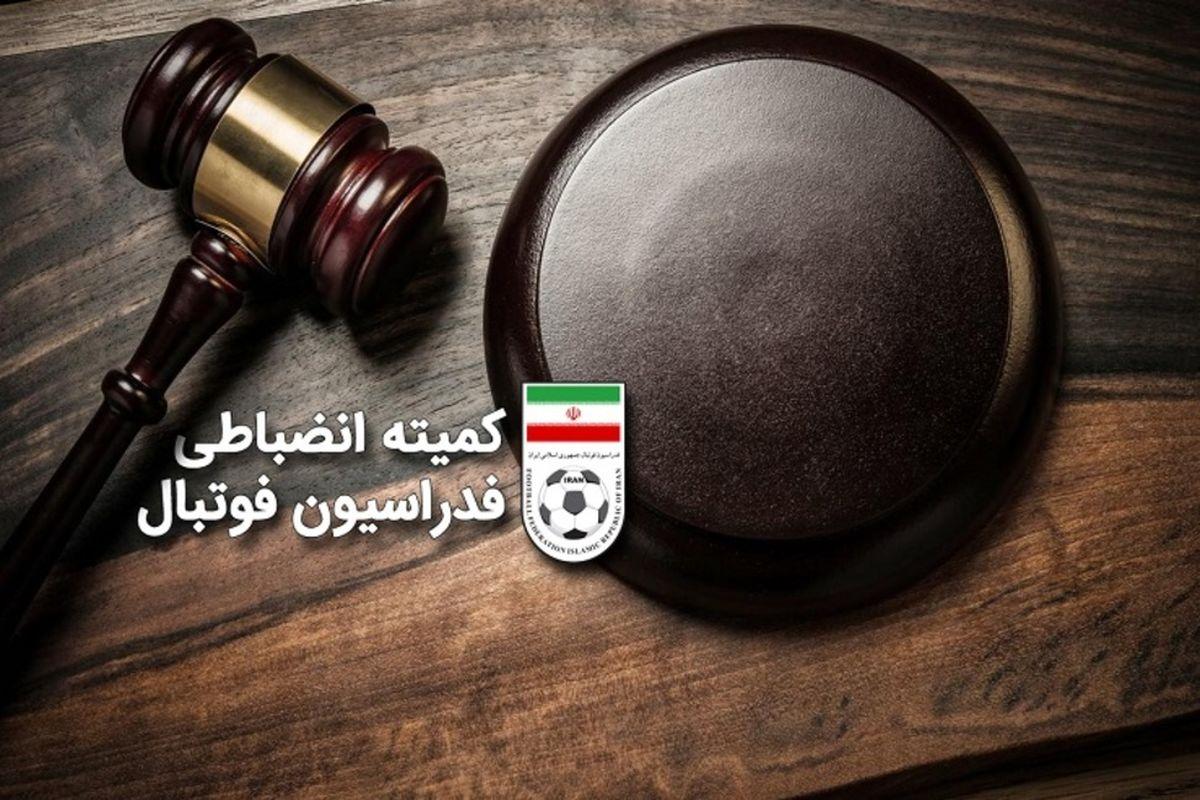 آرای کمیته انضباطی فدراسیون فوتبال اعلام شد