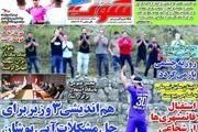 روزنامه های ورزشی چهارشنبه 7 مهر