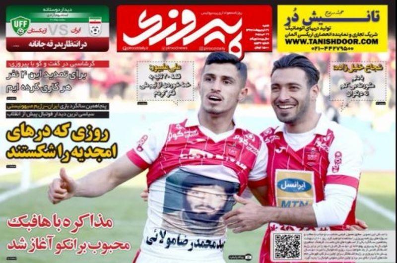 روزنامه های ورزشی شنبه 29 اردیبهشت 97
