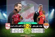 فولاد خوزستان 2-2 تراکتورسازی؛ ناکامی سرخپوشان تبریز در کسب سهمیه