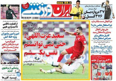 روزنامه های ورزشی یکشنبه 21 شهریور