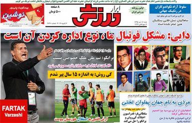 روزنامه های ورزشی شنبه ۱۸ دی ۹۵