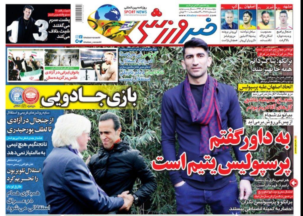 روزنامه های ورزشی پنجشنبه 15 آذر 97