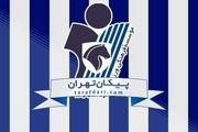 اعتراض رسمی باشگاه پیکان به داوریهای لیگ برتر