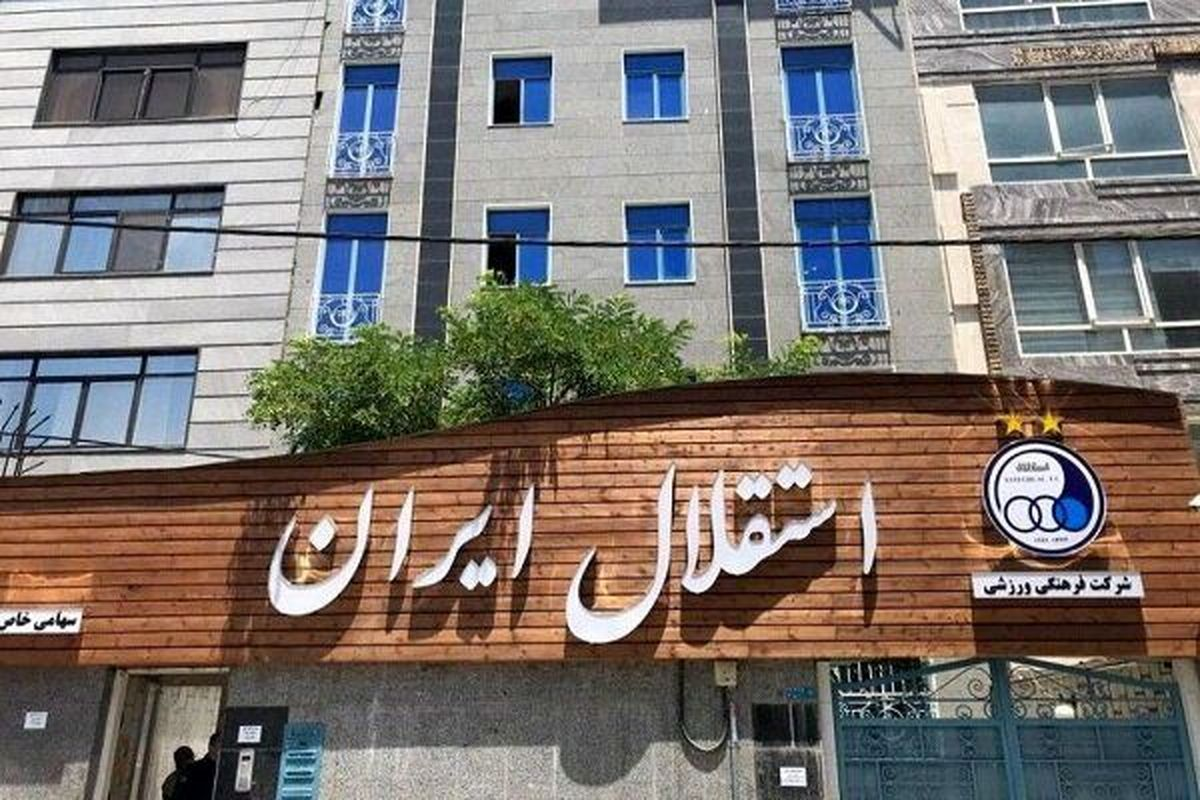 افشاگری کارگزار استقلال درباره کمک به پرسپولیس/ تصویر سند