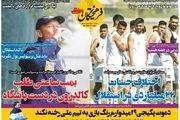 روزنامه های ورزشی یکشنبه 11 مهر