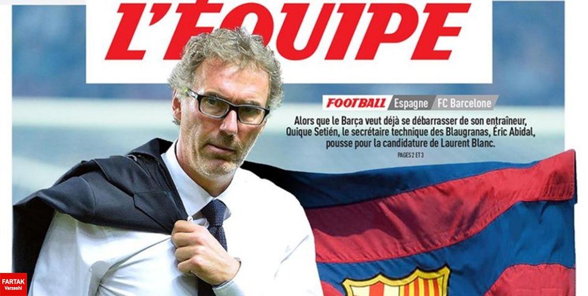 اکیپ: بارسلونا در فکر جایگزینی ستین با لوران بلان
