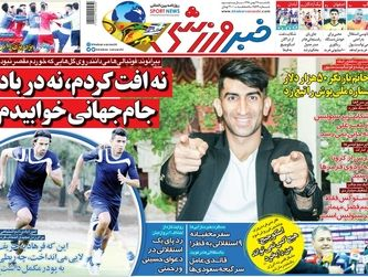 روزنامه های ورزش یکشنبه 27 بهمن 98