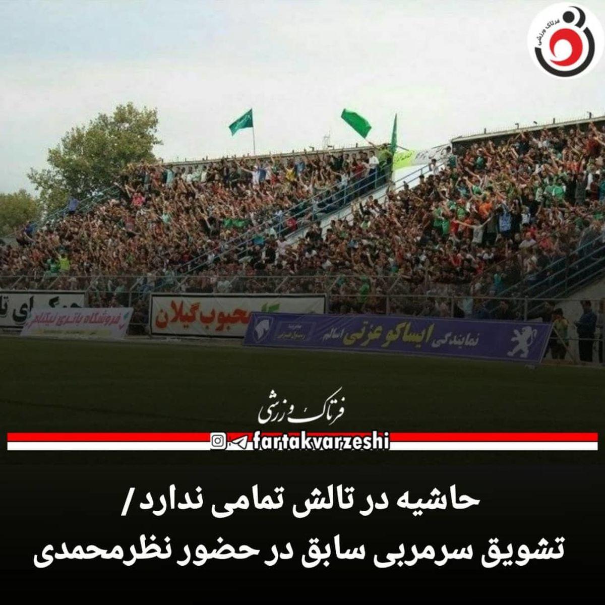 حاشیه در تالش تمامی ندارد / تشویق سرمربی سابق در حضور نظرمحمدی