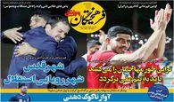 روزنامه های ورزشی سه شنبه 30 مهر 98