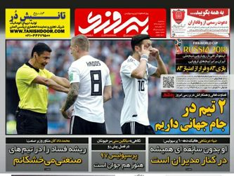 روزنامه های ورزشی سه شنبه 29 خرداد 97
