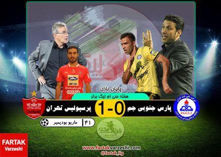 پارس جنوبی جم 0-1 پرسپولیس؛ شاگردان برانکو بازهم بر بام فوتبال ایران