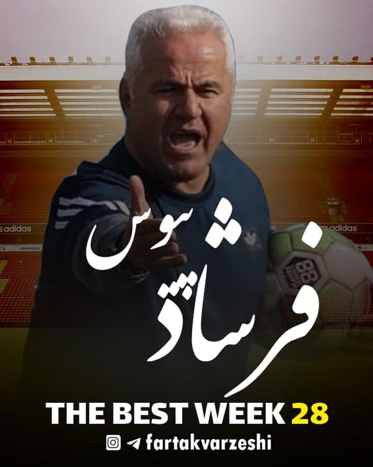 بهترین مربی هفته بیست و هشتم لیگ دسته یک مشخص شد+پوستر
