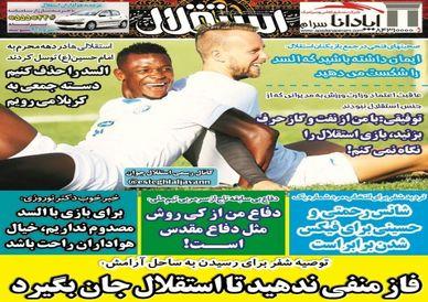 روزنامه های ورزشی چهارشنبه ۲۱ شهریور ۹۷