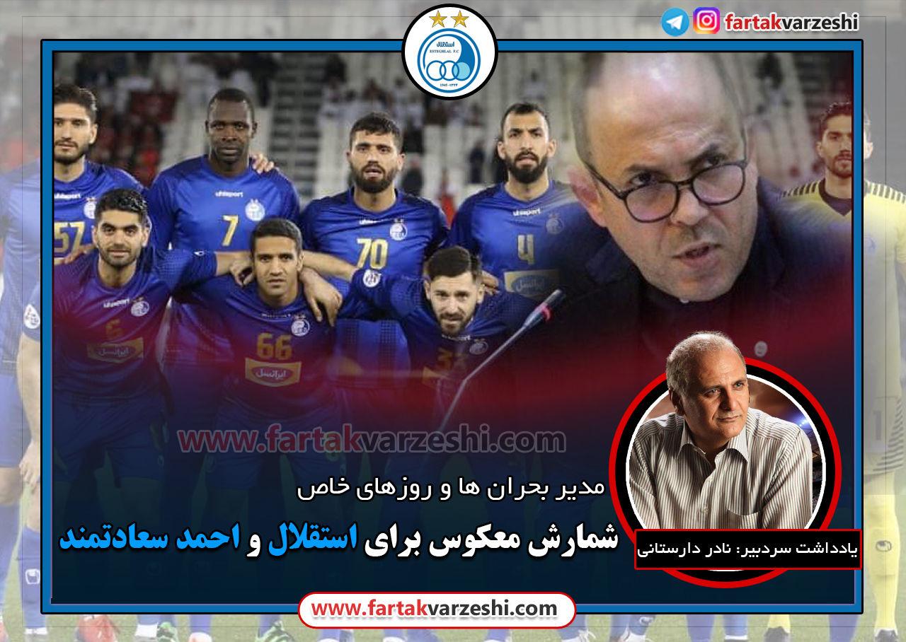 اختصاصی/ شمارش معکوس برای استقلال و احمد سعادتمند/مدیر بحران ها و روزهای خاص