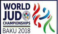 رقابتهای قهرمانی جودو جهان نمایندگان کشورمان حریفان خود را شناختند