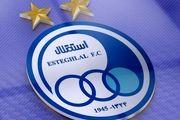 عذرخواهی باشگاه استقلال از هواداران
