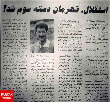 سند قهرمانی استقلال تهران در لیگ دسته سوم