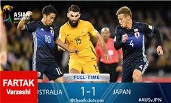 جدال تیمهای فوتبال استرالیا و ژاپن با تساوی به پایان رسید