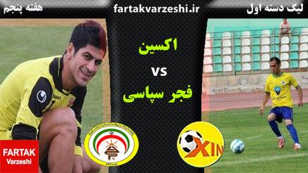 پیش بازی فجرسپاسی-اکسین البرز/ جدال بهترین خط حمله لیگ یک مقابل بدترین خط دفاعی
