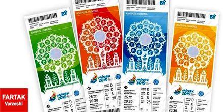 زمان فروش بلیت بازیهای اروپایی 2019 مشخص شد