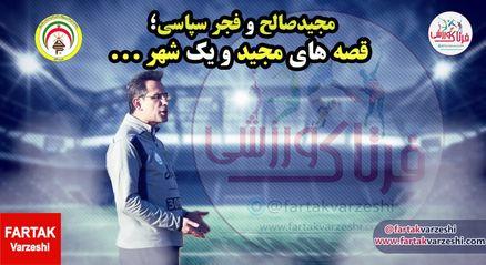 مجید صالح  وفجرسپاسی؛ قصه های مجید جان دلبندم و یک شهر...