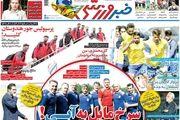 روزنامه های ورزشی یکشنبه 22 فروردین