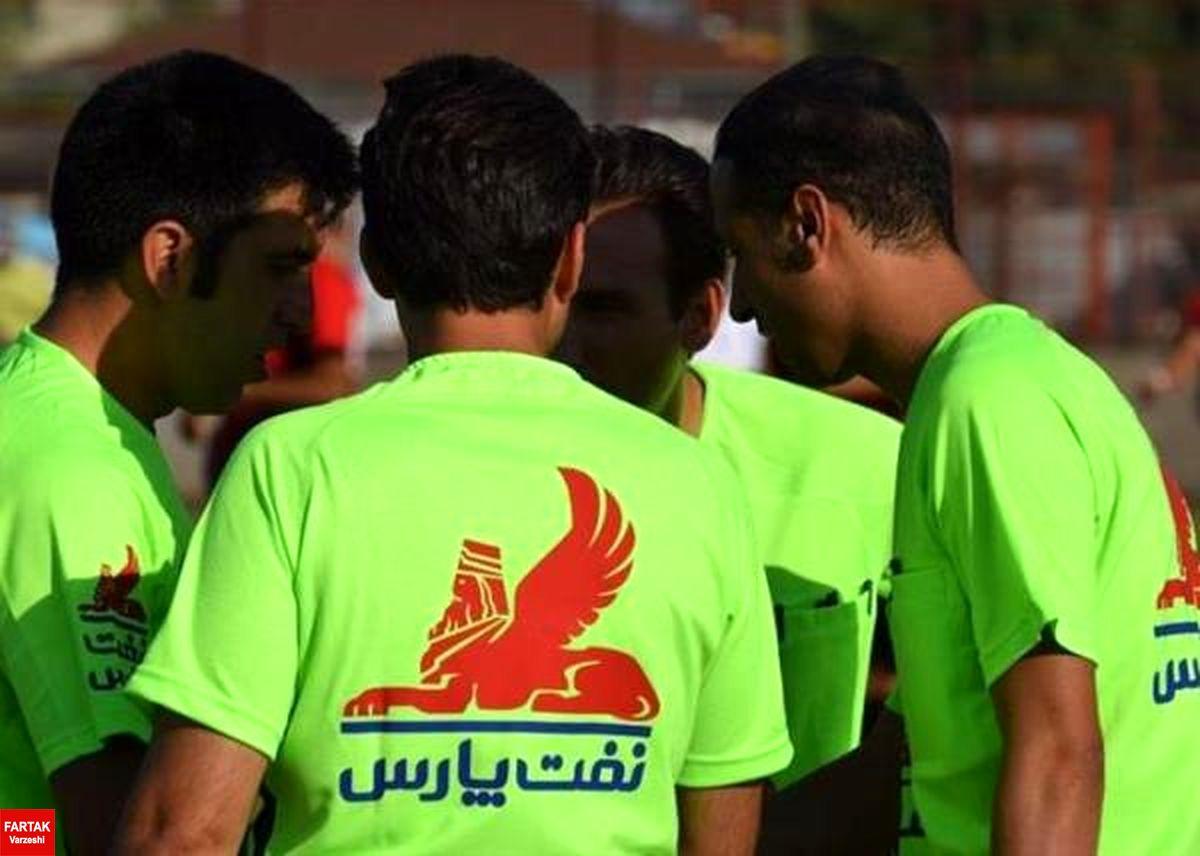 داوران هفته یازدهم لیگ دسته اول فوتبال معرفی شدند
