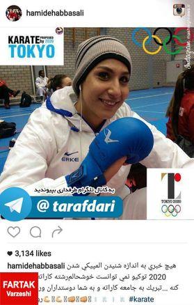 عکس/واکنش بانوی کاراتهکای ایران به المپیکی شدن