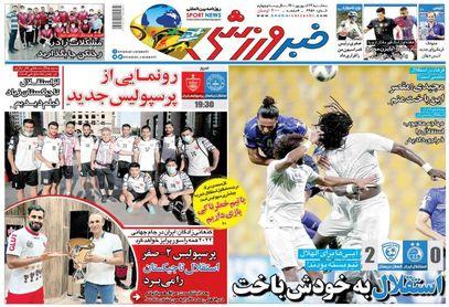 روزنامه های ورزشی سه شنبه 23 شهریور