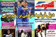 روزنامه های ورزشی پنجشنبه 30 اردیبهشت ماه