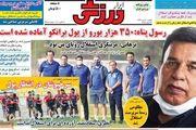 روزنامه های ورزشی یکشنبه 20 مهرماه
