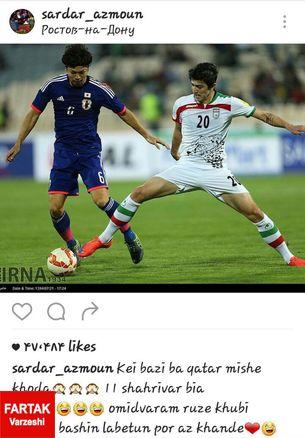 سردار آزمون: کی بازی با قطر میشه خدا؟ + عکس