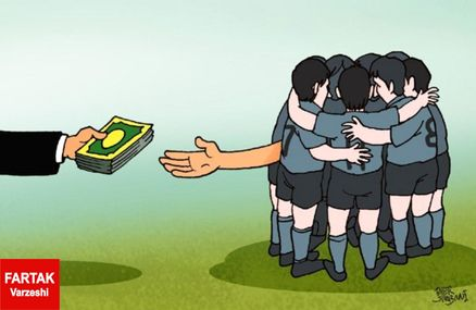 تبانی در لیگ دو؛ پاداش برای لیگ یکی شدن!