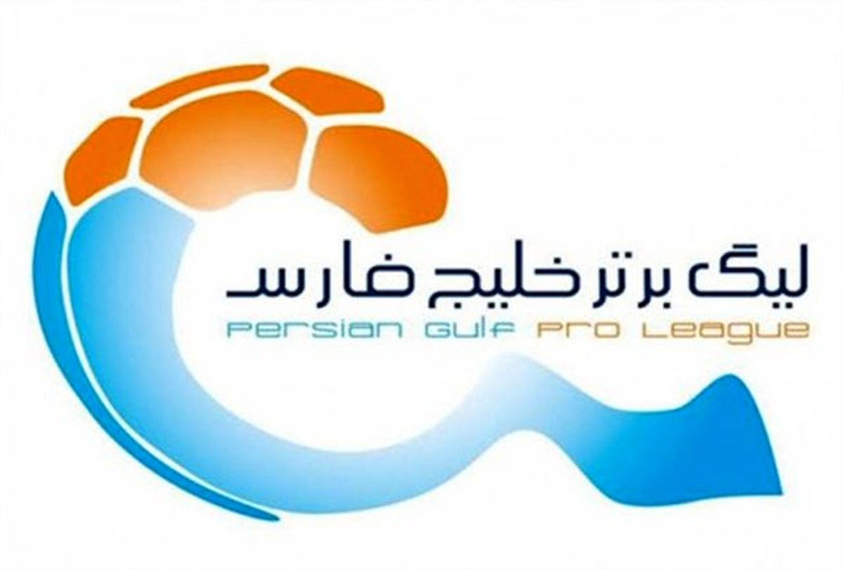 جدول لیگ برتر فوتبال| پرسپولیس در جایگاه دهم قرار گرفت