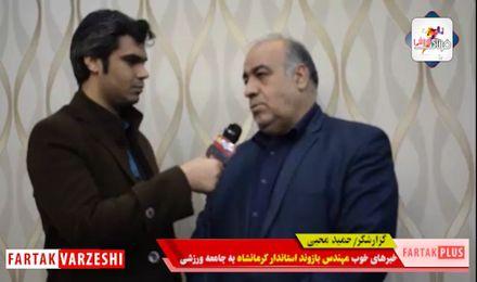خبر خوب استاندار به جامعه ورزشی کرمانشاه + فیلم