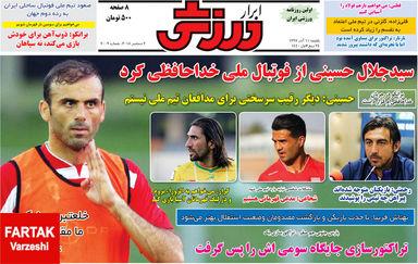 روزنامه های ورزشی یکشنبه 11 آذر 97