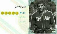 نظر محمدحسین محبی در خصوص پهلوان بیژن زرافشانی+فیلم