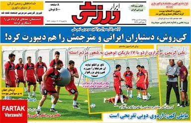 روزنامه های ورزشی پنجشنبه 16 دی 95
