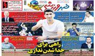 روزنامه های ورزشی یکشنبه 9 تیر 1398
