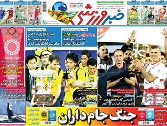 روزنامه های ورزشی چهارشنبه 6 مرداد