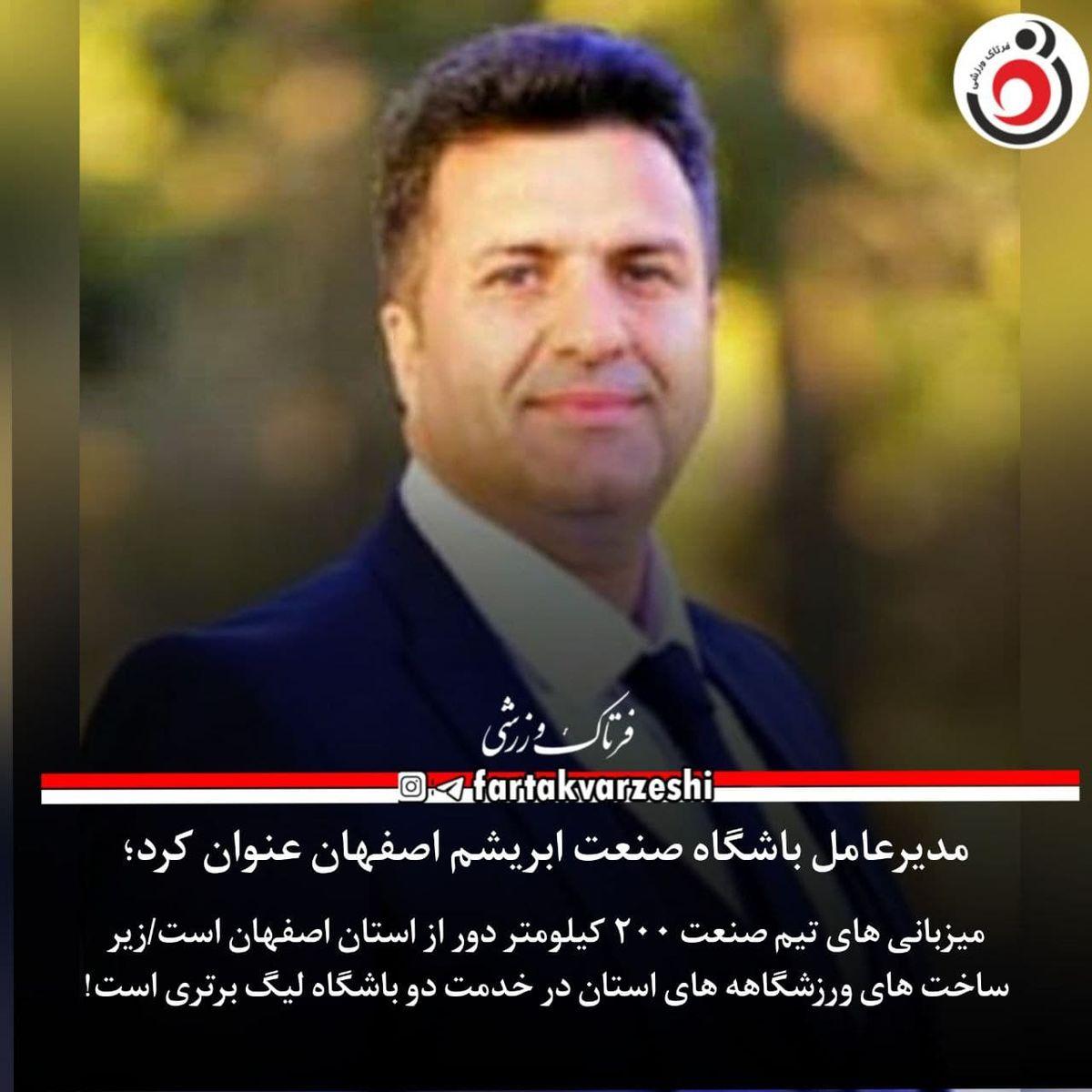میزبانی های تیم صنعت ۲۰۰ کیلومتر دور از استان اصفهان است/زیر ساخت های ورزشگاه های استان در خدمت دو باشگاه لیگ برتری است!